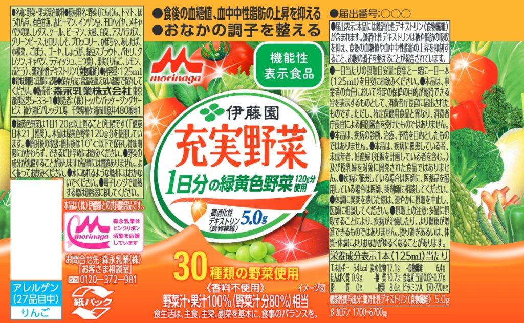 充実野菜 1日分の緑黄色野菜120g分使用