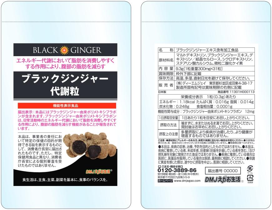 ブラックジンジャー代謝粒