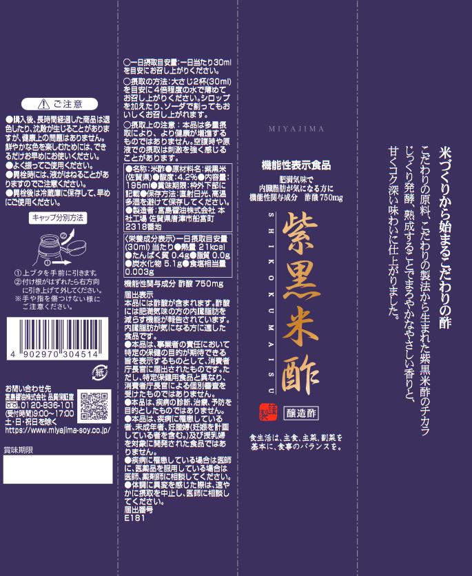 ミヤジマ紫黒米酢