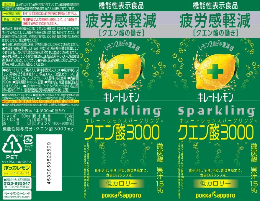 キレートレモンスパークリングクエン酸3000