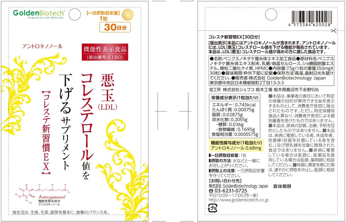 コレステ新習慣EX(イーエックス)