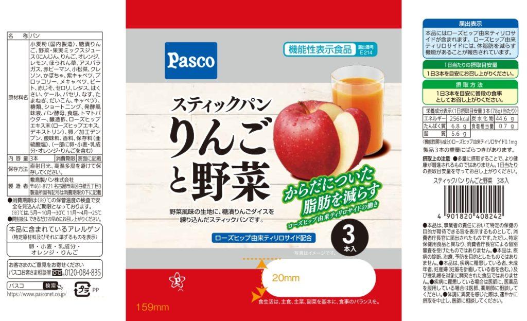 スティックパン りんごと野菜3本入
