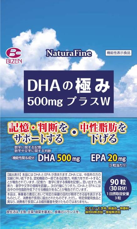 DHA(ディーエイチエー)の極み 500mgプラスW(ダブル)