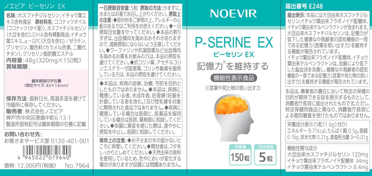 ノエビア ピーセリン EX(イーエックス)