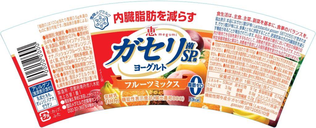 恵 megumi(メグミ) ガセリ菌SP(エスピー)株ヨーグルト フルーツミックス 100g