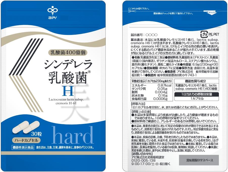 シンデレラ乳酸菌【H】
