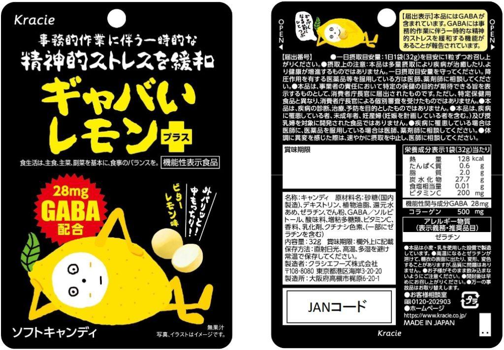 ギャバいレモン+(プラス)