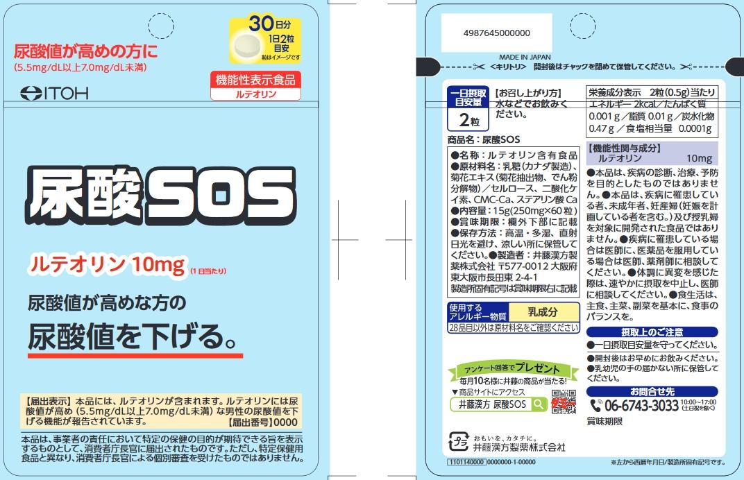 尿酸SOS(エスオーエス)