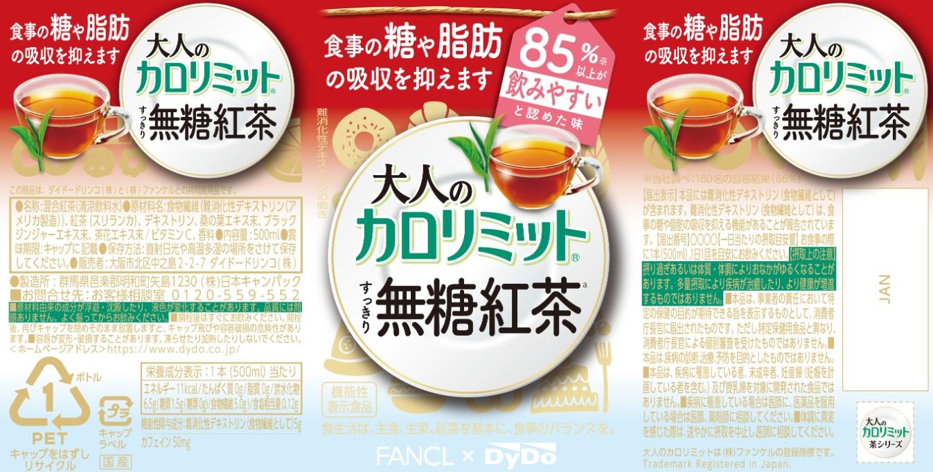 大人のカロリミット すっきり無糖紅茶a