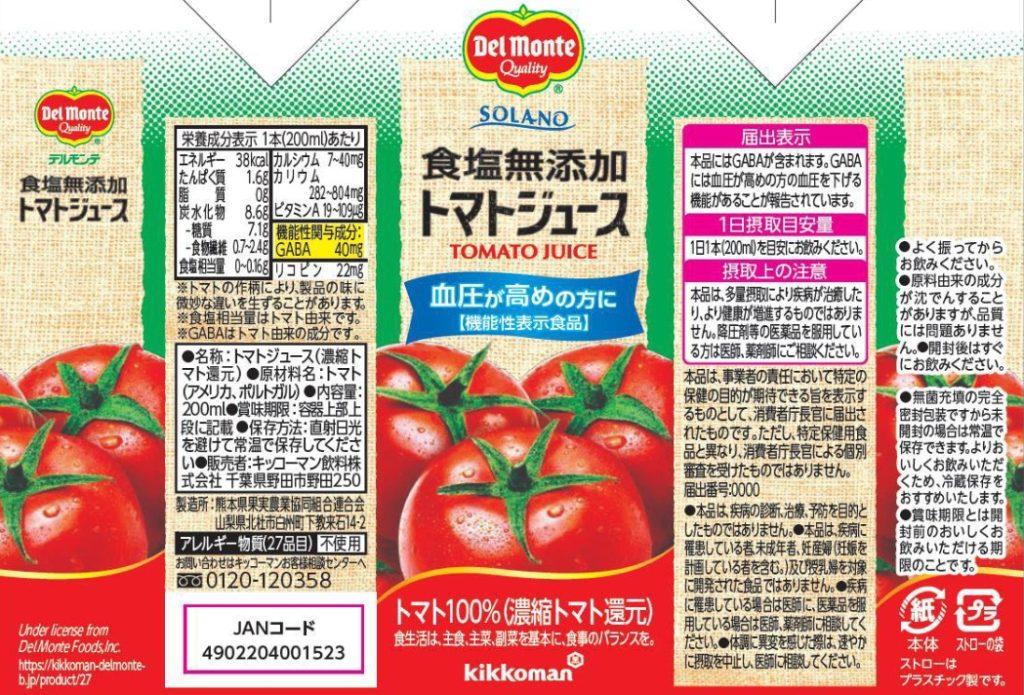 デルモンテ SOLANO 食塩無添加トマトジュース