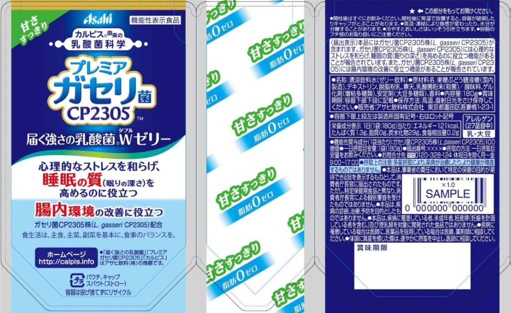 「届く強さの乳酸菌」W(ダブル)ゼリー「プレミアガセリ菌CP2305」