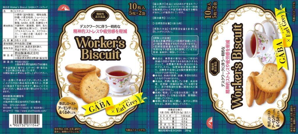 Worker's Biscuit GABA(ワーカーズ ビスケット ギャバ)×アールグレイ