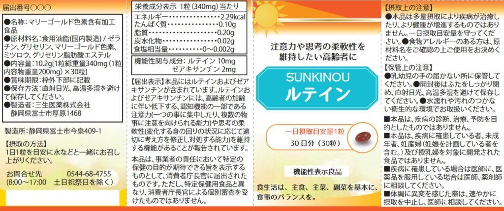SUNKINOU(サンキノウ) ルテイン