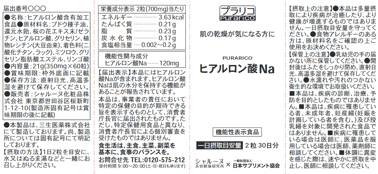 PURARICO(プラリコ) ヒアルロン酸Na(ナトリウム)