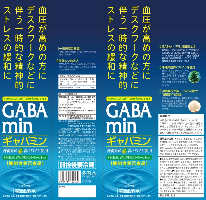 GABAmin(ギャバミン)