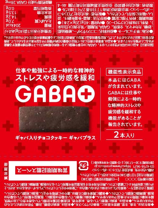 GABA+(ギャバプラス)