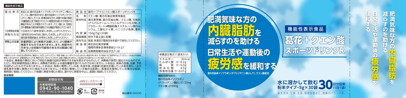 葛花+(プラス)クエン酸スポーツドリンクR
