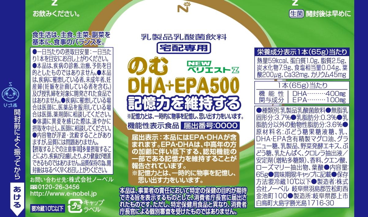 ベリエストZ のむDHA+EPA(ディーエイチエーイーピーエー)500