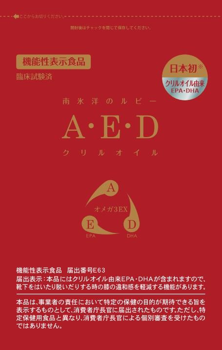 A・E・D(エーイーディ)クリルオイル
