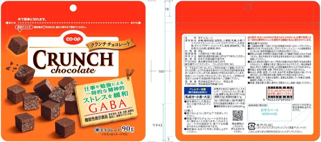 クランチチョコレート GABA(ギャバ)