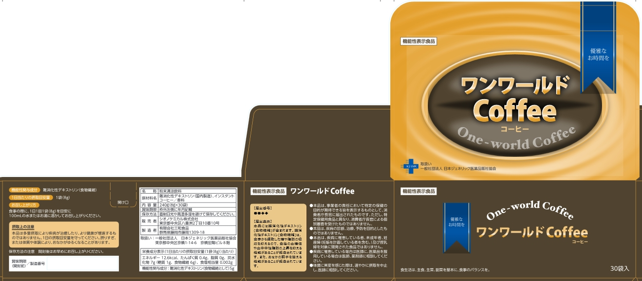 ワンワールドCoffee(コーヒー)