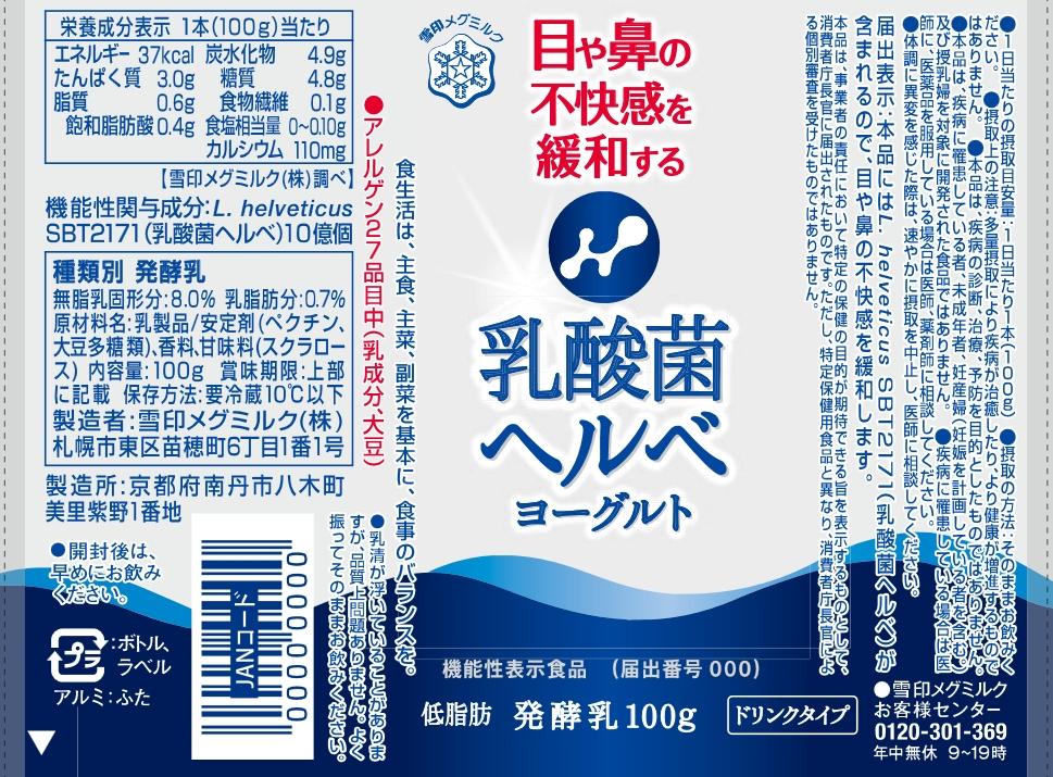 乳酸菌ヘルベヨーグルト ドリンクタイプ 100g
