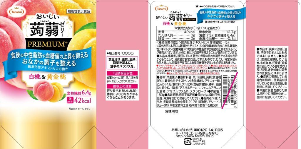 おいしい蒟蒻ゼリー PREMIUM+(プレミアムプラス)白桃&黄金桃