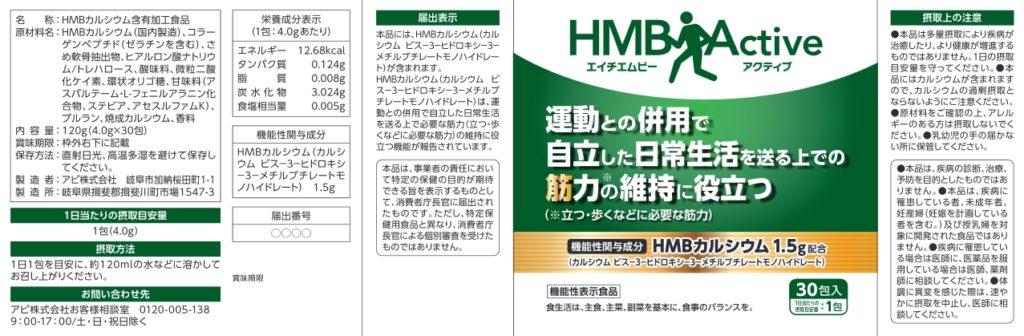 HMB Active(エイチエムビー アクティブ)