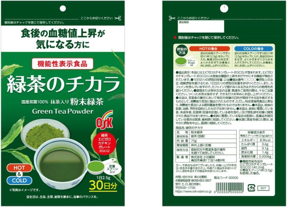 緑茶のチカラ