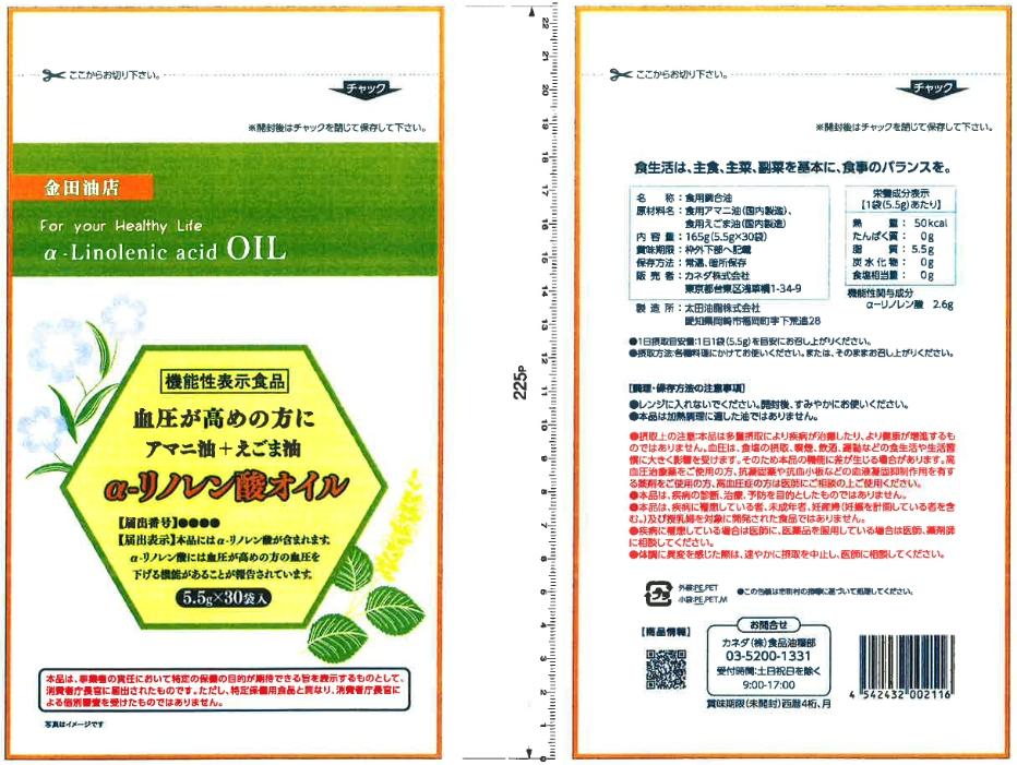 αーリノレン酸オイル