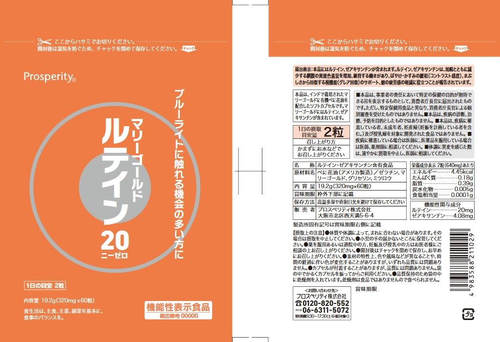 マリーゴールドルテイン20(ニーゼロ)