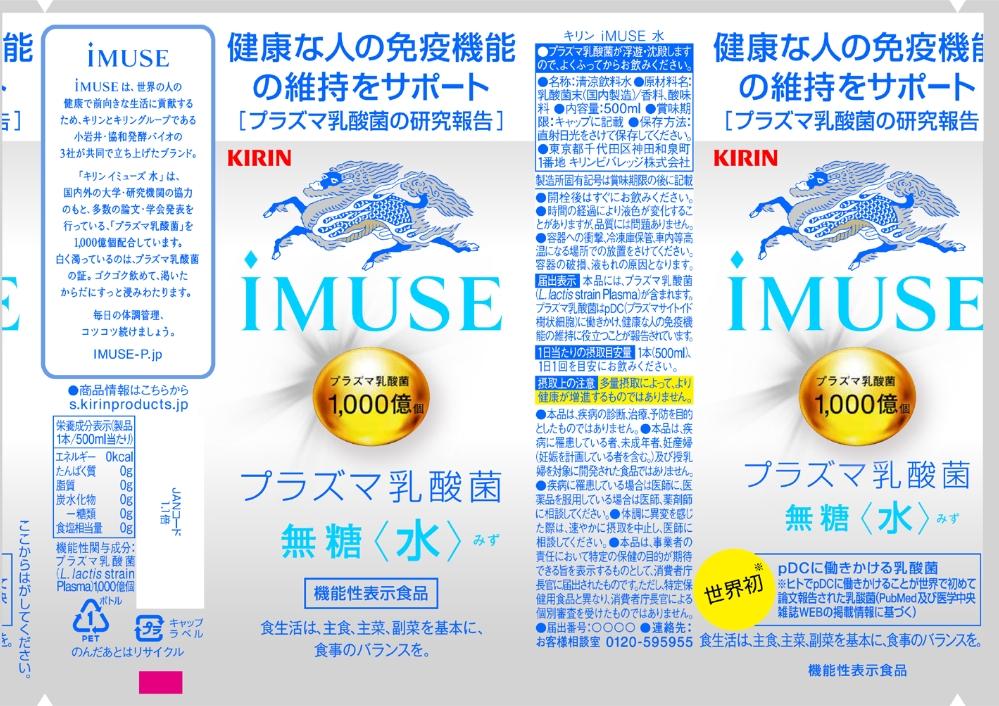 キリン iMUSE(イミューズ) 水
