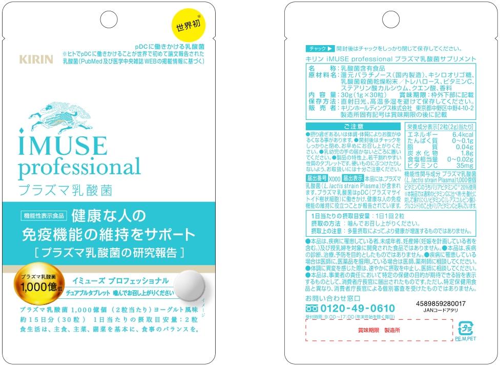 キリン iMUSE professional(イミューズ プロフェッショナル) プラズマ乳酸菌サプリメント