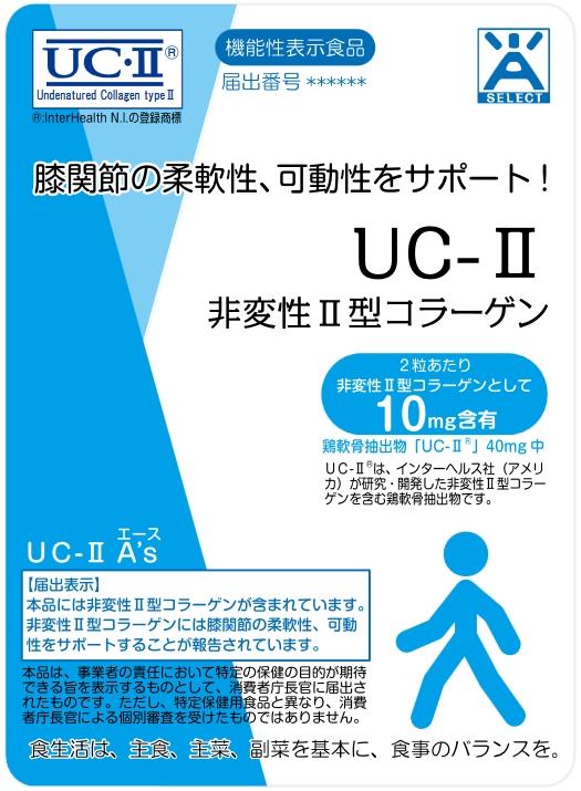 UC-ⅡA's(ユーシーツ―エース)