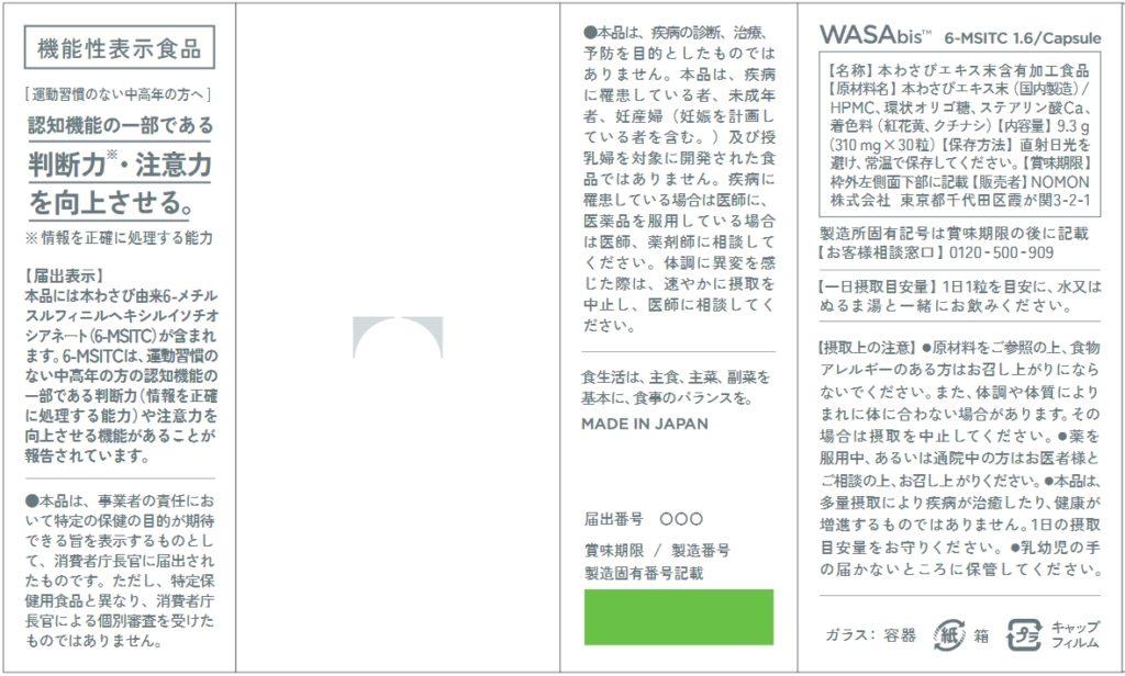 WASAbis(ワサビス)