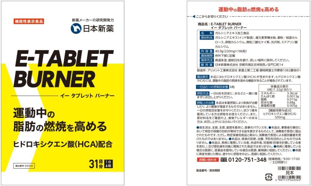 E-TABLET BURNER(イー タブレット バーナー)