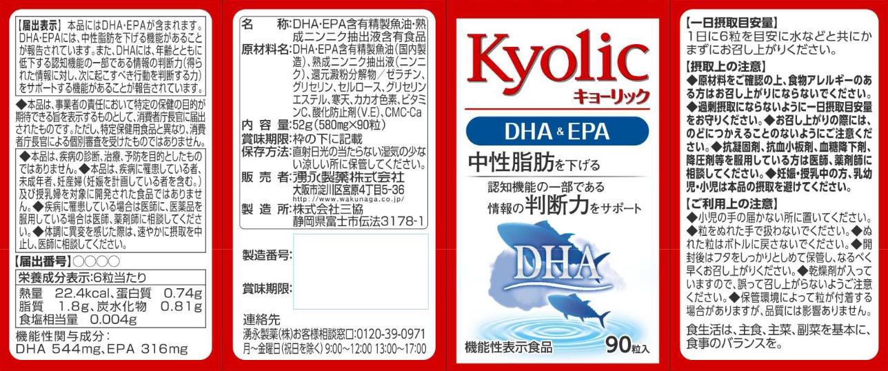 キョーリック DHA&EPA(ディーエイチエーアンドイーピーエー)