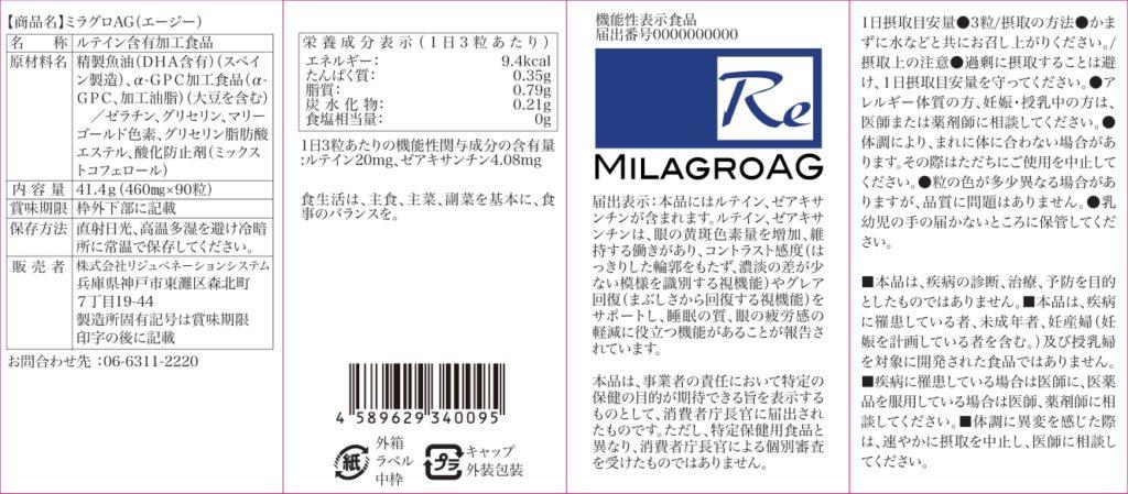 ミラグロAG(エージー)