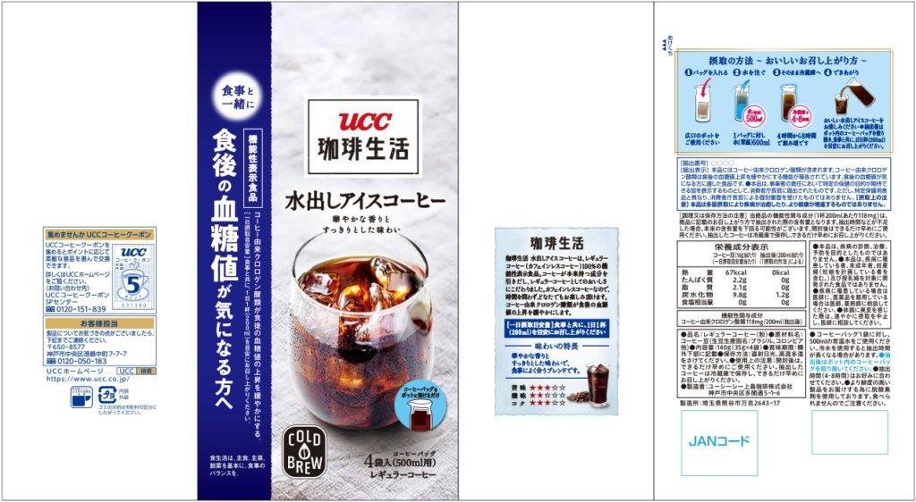 UCC(ユーシーシー) 珈琲生活 コーヒーバッグ 水出しアイスコーヒー 4袋
