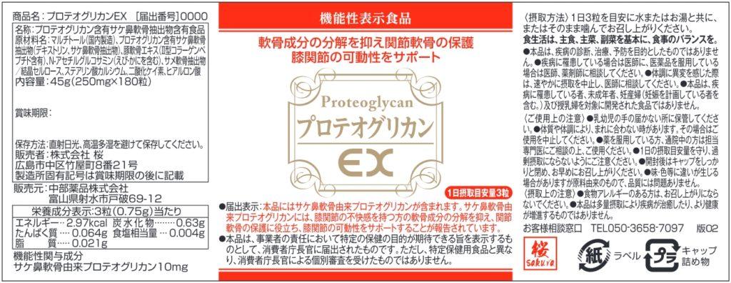 プロテオグリカンEX(イーエックス)