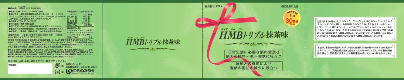 HMB(エイチエムビー)トリプル抹茶味
