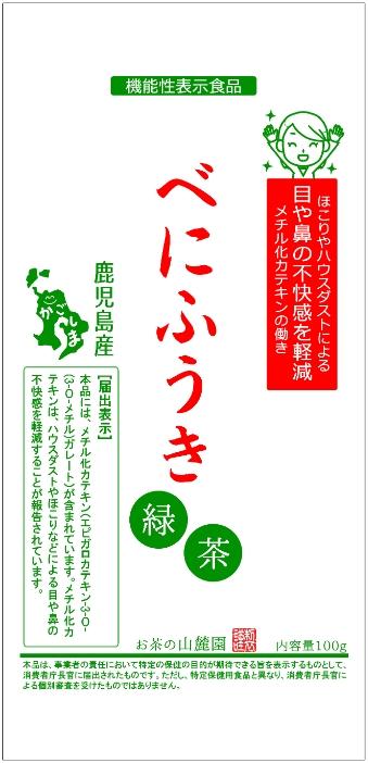 鹿児島産べにふうき緑茶