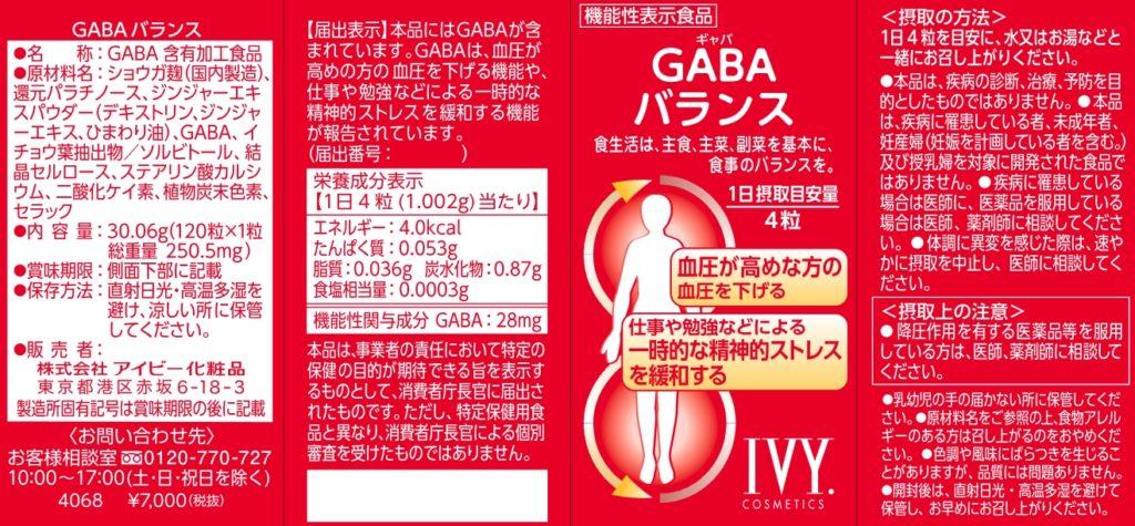 GABA(ギャバ)バランス