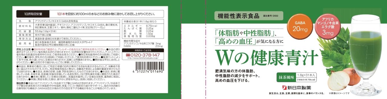 W(ダブル)の健康青汁