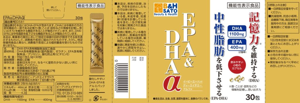 EPA&DHAα(イーピーエーアンドディーエイチエーアルファ)