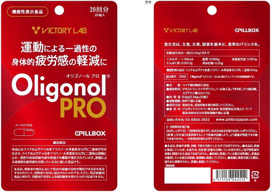 Oligonol PRO(オリゴノール プロ)