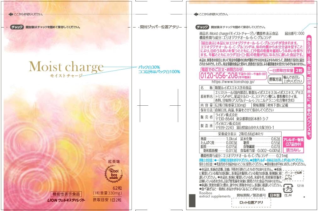 Moist charge(モイストチャージ)