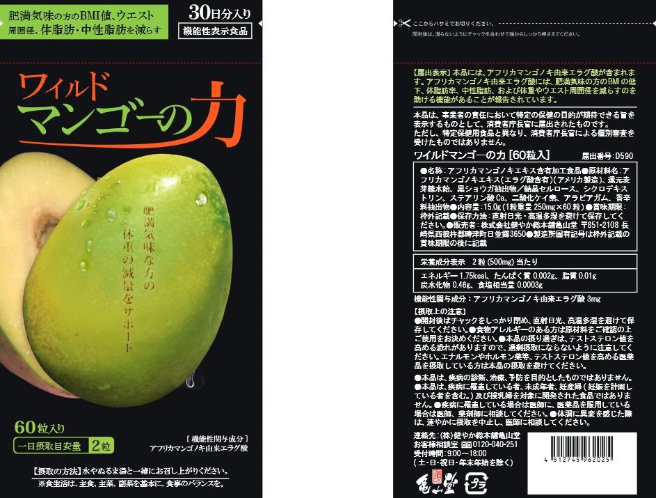 副作用 アフリカマンゴノキ由来エラグ酸