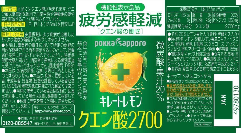 キレートレモンクエン酸2700
