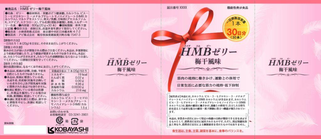 HMB(エイチエムビー)ゼリー梅干風味